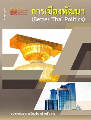 หน้าปก-การเมืองพัฒนา-ookbee
