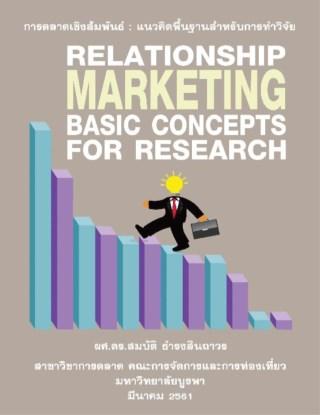 หน้าปก-การตลาดเชิงสัมพันธ์-แนวคิดพื้นฐานสำหรับการทำวิจัย-ookbee