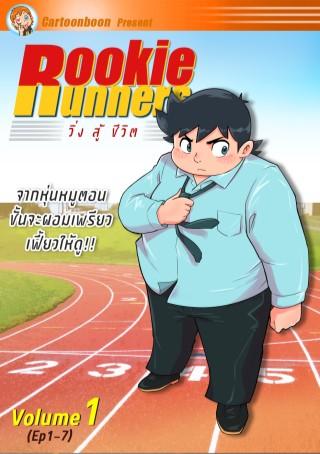 หน้าปก-rookie-runners-วิ่ง-สู้-ชีวิต-volume1-ookbee
