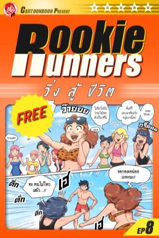 rookie-runners-วิ่ง-สู้-ชีวิต-ep8-9-หน้าปก-ookbee