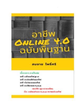 หน้าปก-อาชีพ-online-40-ฉบับพื้นฐาน-ookbee