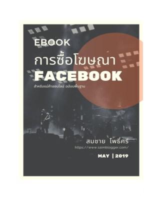 หน้าปก-การซื้อโฆษณา-facebook-สำหรับแม่ค้าออนไลน์-ฉบับบพื้นฐาน-ookbee