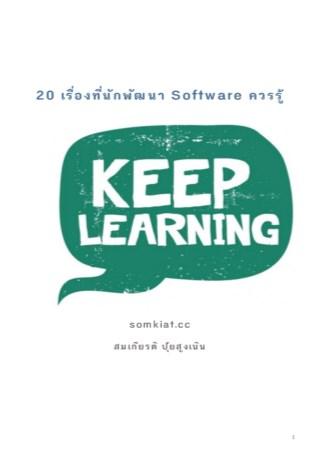 หน้าปก-20-เรื่องที่นักพัฒนา-software-ควรรู้-ookbee