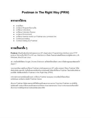 หน้าปก-tips-การใช้งาน-postman-สำหรับทดสอบ-apis-ookbee