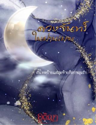 หน้าปก-ดวงจันทร์ในม่านเมฆ-ookbee
