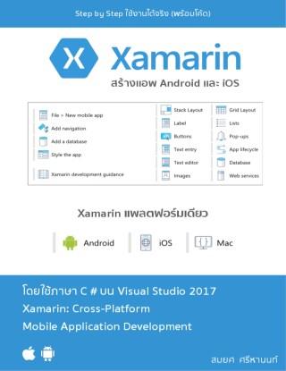xamarin-สร้างแอพ-android-และ-ios-หน้าปก-ookbee