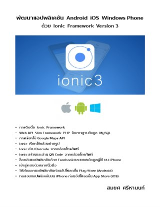 หน้าปก-พัฒนาแอปพลิเคชัน-android-ios-windows-phone-ด้วย-ionic-framework-version-3-ookbee
