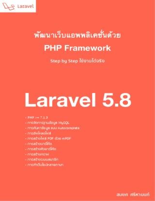 หน้าปก-พัฒนาเว็บแอพพลิเคชั่นด้วย-laravel-58-ookbee