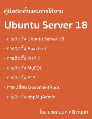 คู่มือติดตั้งและการใช้งาน-ubuntu-server-18-หน้าปก-ookbee