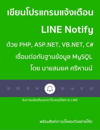 หน้าปก-เขียนโปรแกรมแจ้งเตือน-line-notify-ด้วย-php-aspnet-vbnet-c-ookbee