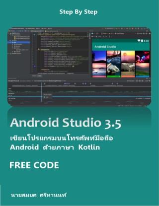 หน้าปก-เขียนโปรแกรมบนโทรศัพท์มือถือ-android-บน-android-studio-35-ookbee