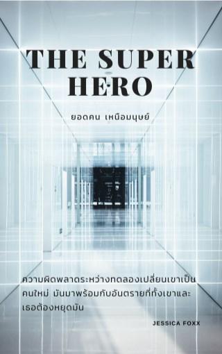 The-Super-Hero-ยอดคน-เหนือมนุษย์-หน้าปก-ookbee