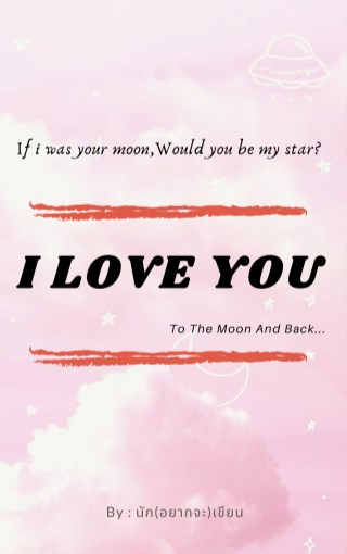 i-love-you-to-the-moon-and-backto-the-moon-and-back-set1-หน้าปก-ookbee