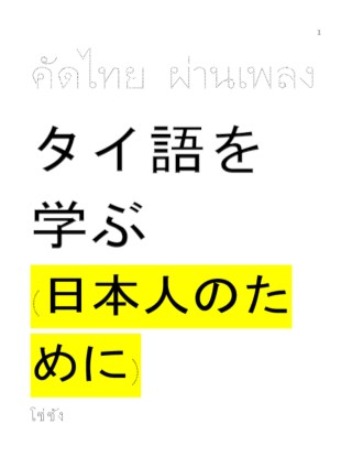 หน้าปก-คัดไทย-ผ่านเพลง-สำหรับคนญี่ปุ่น-ookbee