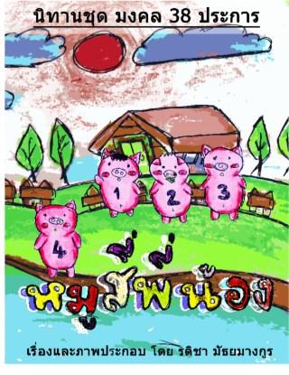 หน้าปก-นิทานมงคล-38-ประการ-เรื่อง-หมูสี่พี่น้อง-ookbee
