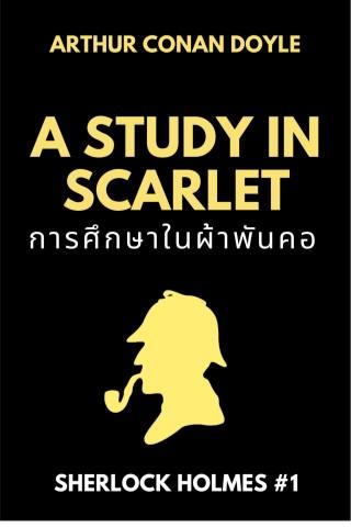 หน้าปก-a-study-in-scarlet-การศึกษาในผ้าพันคอ-ookbee