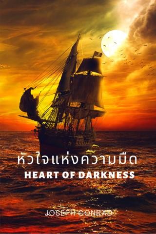 หน้าปก-หัวใจแห่งความมืด-heart-of-darkness-ookbee