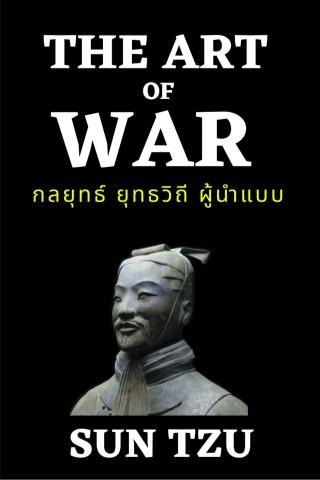 หน้าปก-the-art-of-war-กลยุทธ์-ยุทธวิถี-ผู้นำแบบ-ookbee