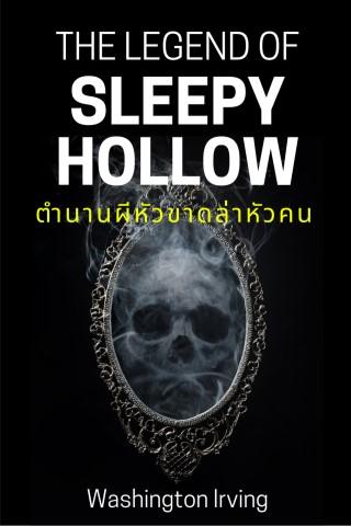 หน้าปก-the-legend-of-sleepy-hollow-ตำนานผีหัวขาดล่าหัวคน-ookbee
