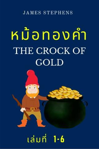 หน้าปก-the-crock-of-gold-หม้อทองคำ-ookbee