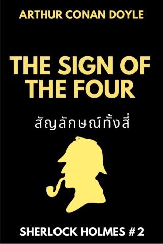 หน้าปก-the-sign-of-the-four-สัญลักษณ์ทั้งสี่-sherlock-holmes-2-ookbee