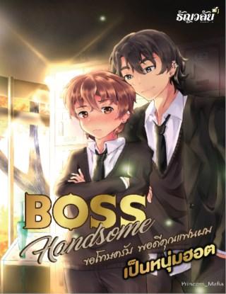 หน้าปก-boss-handsome-ขอโทษครับ-พอดีคุณแฟนผมเป็นหนุ่มฮอต-ookbee