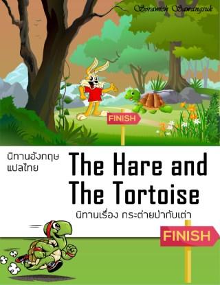 หน้าปก-นิทานอังกฤษแปลไทย-เรื่องกระต่ายป่ากับเต่า-ookbee