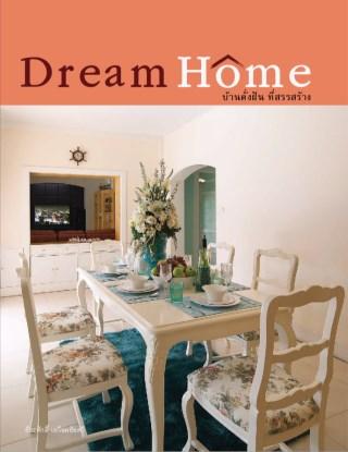หน้าปก-บ้านดั่งฝัน-ที่สรรสร้าง-dream-home-ookbee