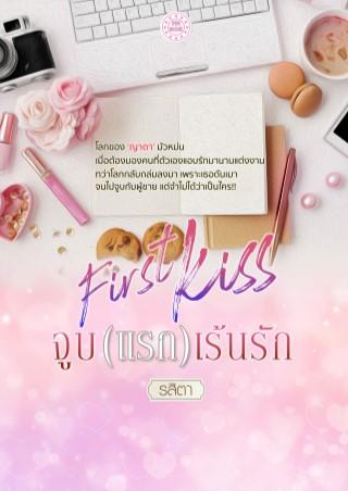 first-kiss-จูบแรกเร้นรัก-หน้าปก-ookbee