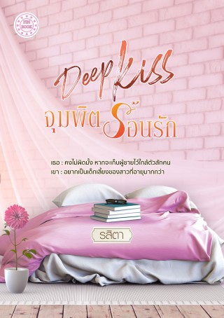 deep-kiss-จุมพิตร้อนรัก-หน้าปก-ookbee