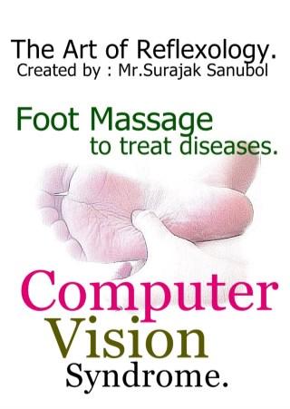 หน้าปก-computer-vision-syndrome-ookbee
