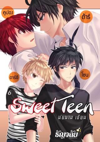 หน้าปก-sweet-teen-ookbee
