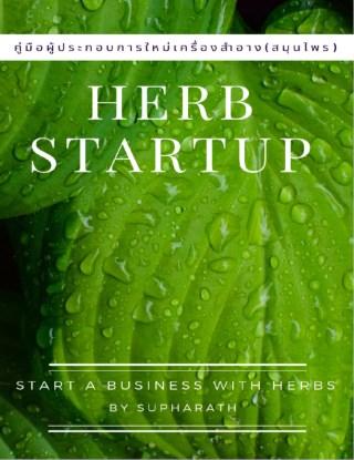 หน้าปก-herb-startup-คู่มือผู้ประกอบการใหม่เครื่องสำอางสมุนไพร-ookbee