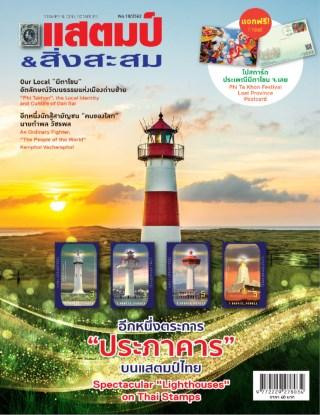 นิตยสารแสตมป์และสิ่งสะสม-octorber-2019-หน้าปก-ookbee