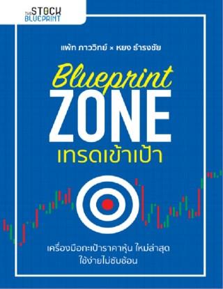 หน้าปก-blueprint-zone-เทรดเข้าเป้า-ookbee
