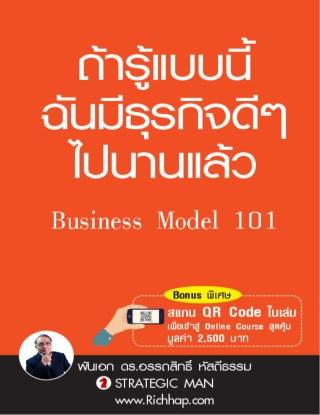 ถ้ารู้แบบนี้-ฉันมีธุรกิจดีๆ-ไปนานแล้ว-business-model-101-หน้าปก-ookbee