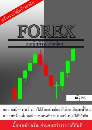 forex-เทคนิคพิชิตแท่งเทียน-หน้าปก-ookbee