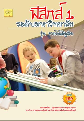 ฟิสิกส์-1-สำหรับวิทยาศาสตร์และวิศวกรรมศาสตร์---เล่ม-2-หน้าปก-ookbee