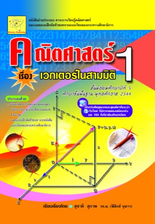 คณิตศาสตร์-1-เวกเตอร์ใน-3-มิติ-หน้าปก-ookbee