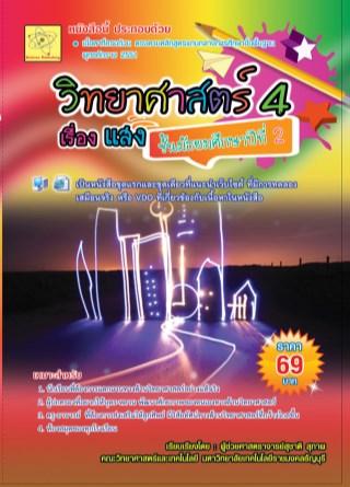 หน้าปก-คู่มือวิทยาศาสตร์-4-เรื่องแสง-ปรับปรุงใหม่-21-กค-2560-ookbee