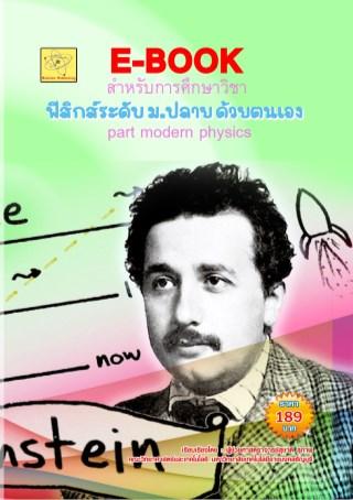 e-book-สำหรับการศึกษาวิชาฟิสิกส์-ระดับ-มปลาย-ด้วยตนเอง-part-modern-physics-ปรับปรุงใหม่-21-กค-2560-หน้าปก-ookbee