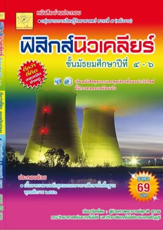 หน้าปก-ฟิสิกส์นิวเคลียร์-ookbee