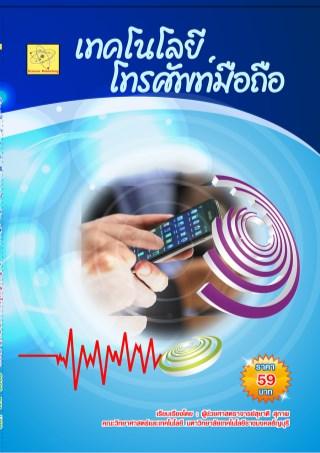 หน้าปก-เทคโนโลยีโทรศัพท์มือถือ-ookbee