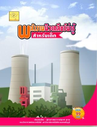 หน้าปก-พลังงานนิวเคลียร์น่ารู้สำหรับเด็ก-ookbee