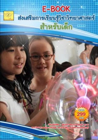 หน้าปก-e-book-ส่งเสริมการเรียนรู้วิชาวิทยาศาสตร์สำหรับเด็ก-ookbee