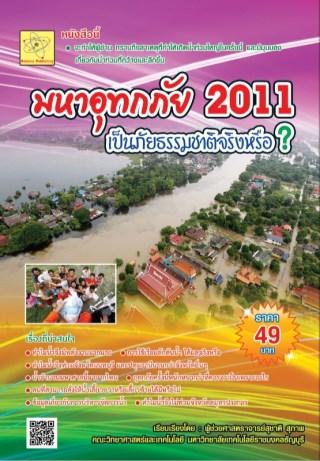 หน้าปก-น้ำท่วมใหญ่ปี-2554-เป็นภัยธรรมชาติจริงหรือ-ookbee