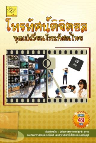หน้าปก-โทรทัศน์ดิจิตอล-จุดเปลี่ยนโทรทัศน์ไทย-ookbee