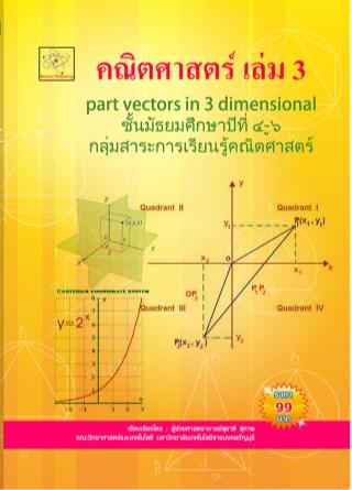 คณิตศาสตร์-เล่ม-3-เรื่องเวกเตอร์-หน้าปก-ookbee