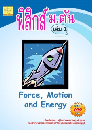 วิทยาศาสตร์ฟิสิกส์-ม1-เล่ม-1-โมเมนต์และพลังงานไฟฟ้า-หน้าปก-ookbee