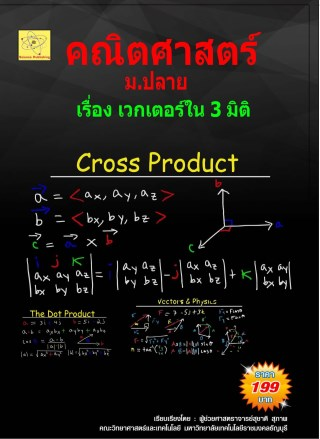 หน้าปก-คณิตศาสตร์-ม5-เรื่องเวกเตอร์ใน-3-มิติ-ookbee